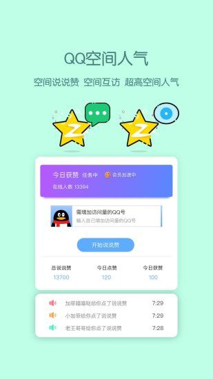 小精灵美化苹果版iOS官方app下载图4: