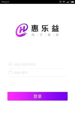 惠乐益商城app手机版下载图2: