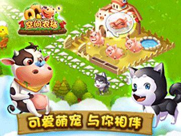QQ空间农场官方网站最新版本下载图1: