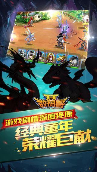 数码暴龙兽3D官网下载安卓正版图2:
