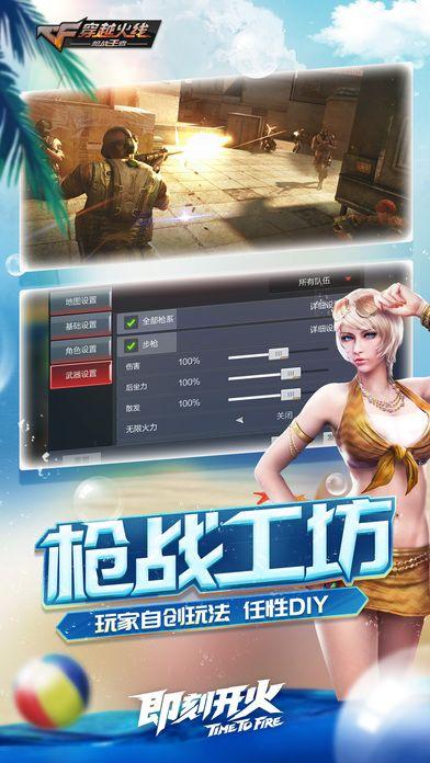 cf手游ios官方最新版图4: