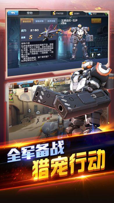腾讯全民突击app官方新版下载图2: