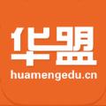 华盟教育官网app软件下载 v1.2