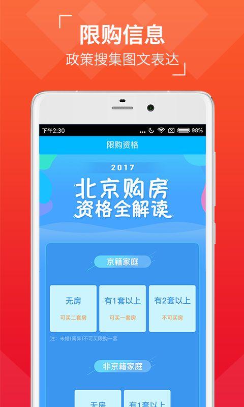 有鱼买房官方客户端下载app图3: