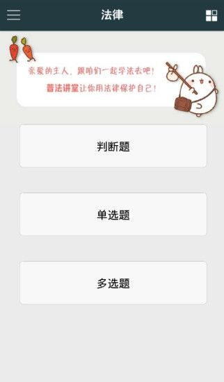 江西普法网考试注册官方入口图2: