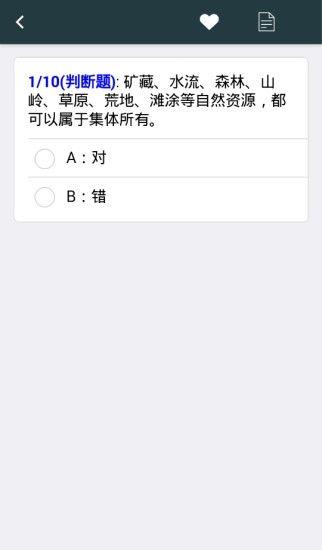 江西普法网考试注册官方入口图4: