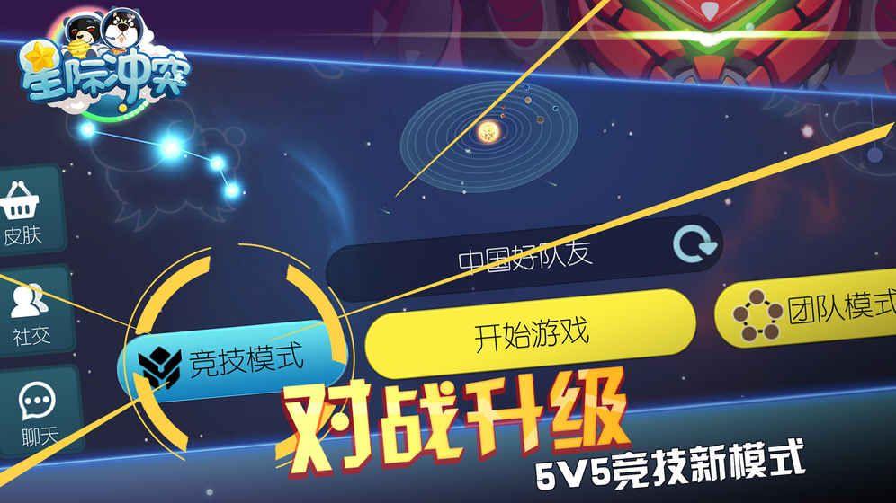 星际冲突官方网站正版游戏图4: