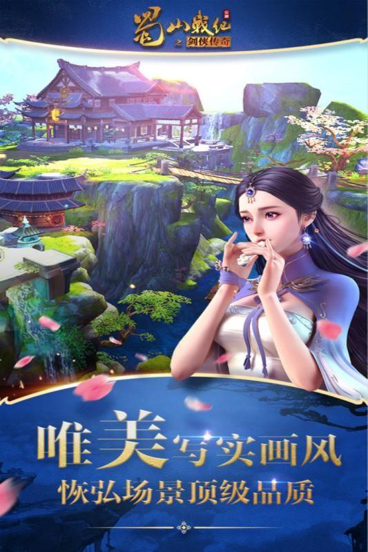 蜀山战纪之剑侠传奇手游官网安卓版图5: