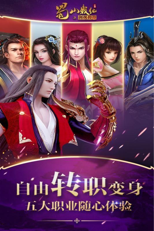 蜀山战纪之剑侠传奇手游官网安卓版图3: