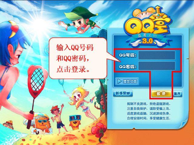 腾讯QQ堂手机游戏安卓体验版图1: