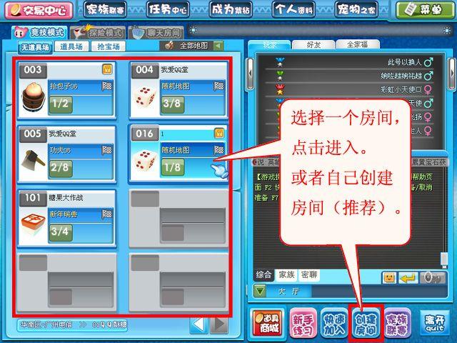 腾讯QQ堂手机游戏安卓体验版图3: