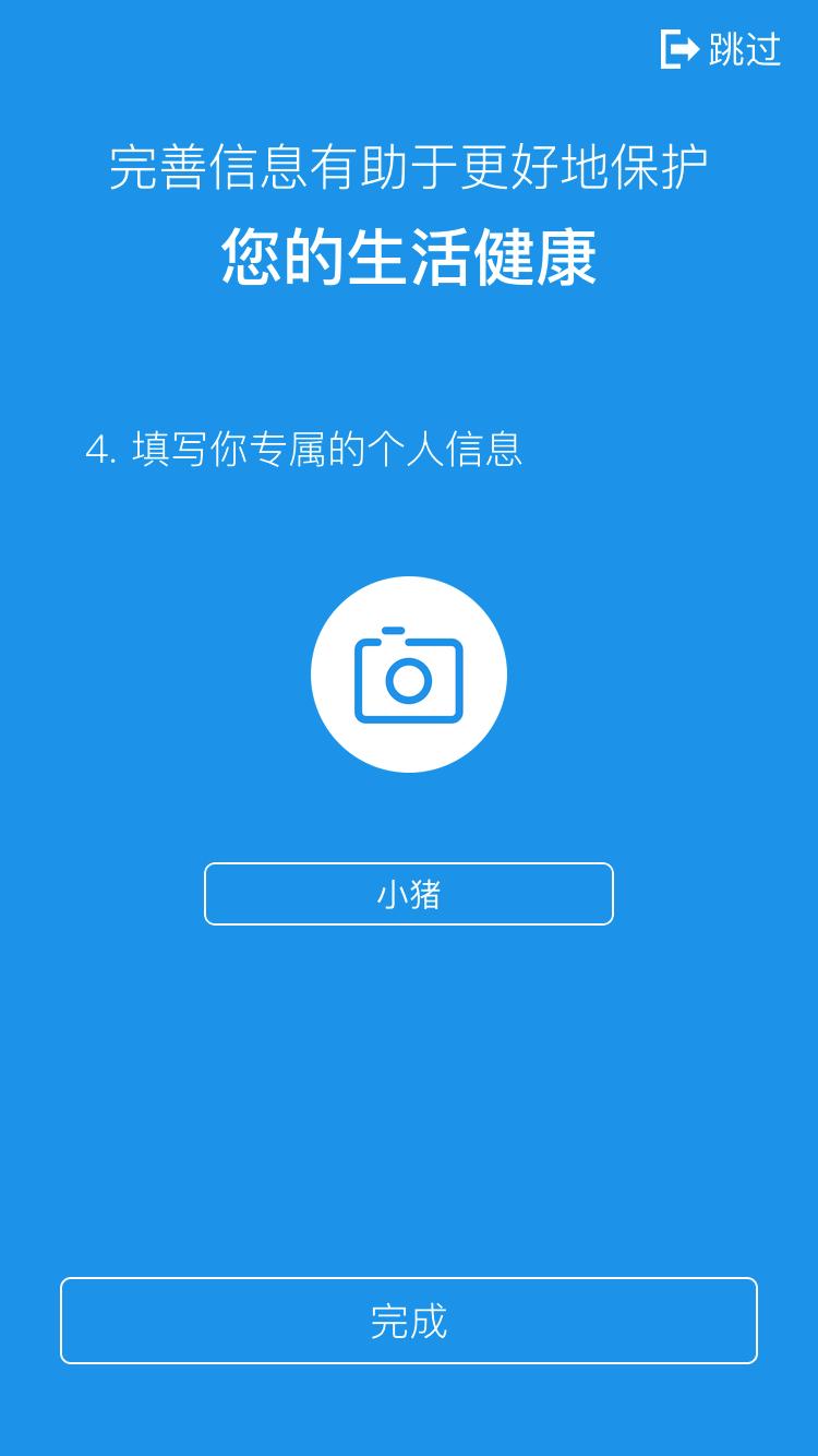 视贝智能陪伴机器人app手机版下载图片1