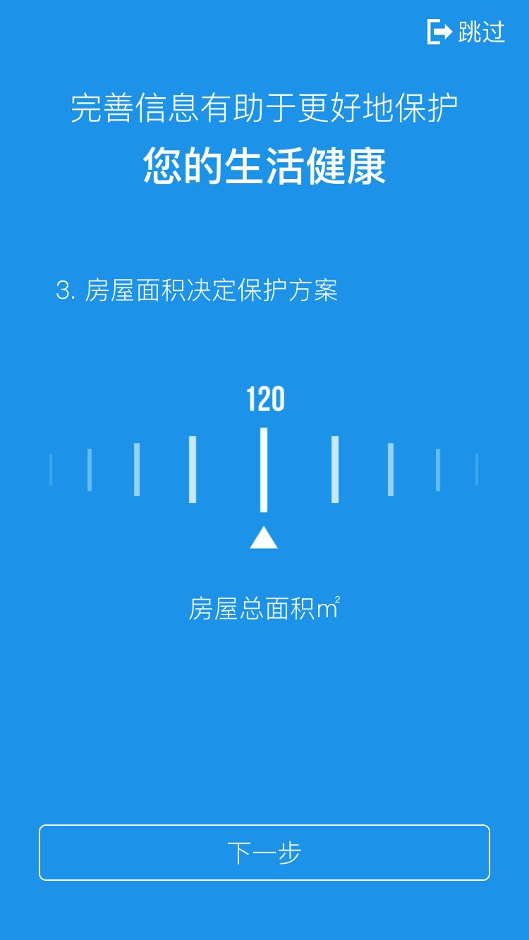 视贝智能陪伴机器人app手机版下载图3: