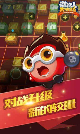 泡泡人大作战官方网站正版手游图2: