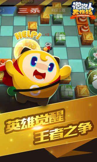 泡泡人大作战官方网站正版手游图4: