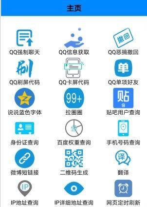 多功能助手最新版app下载图2: