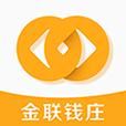 金联钱庄官网版