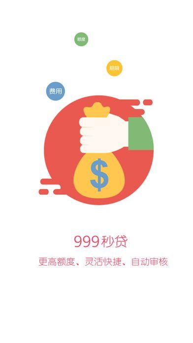 999秒贷app官方下载安装图1: