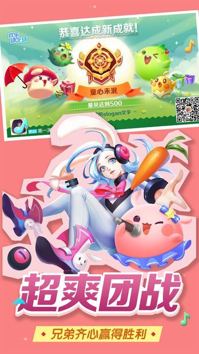 欢乐大星球游戏iOS版图4: