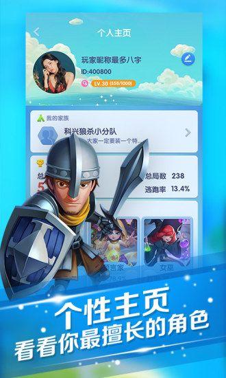 QQ狼人杀下载最新版iOS苹果版图1: