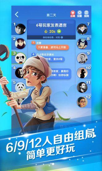 QQ狼人杀游戏官网正式版图2: