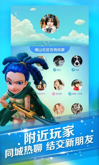 QQ狼人杀下载最新版iOS苹果版图3: