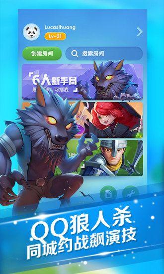 QQ狼人杀游戏官网正式版图4: