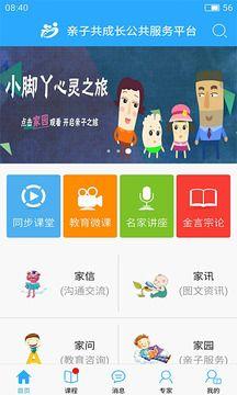 亲子共成长公共服务教育平台注册下载app官方版图4: