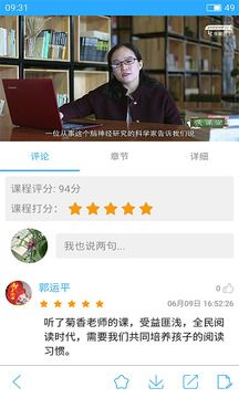 亲子共成长官方平台登录下载app图1: