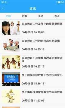 亲子共成长官方平台登录下载app图3: