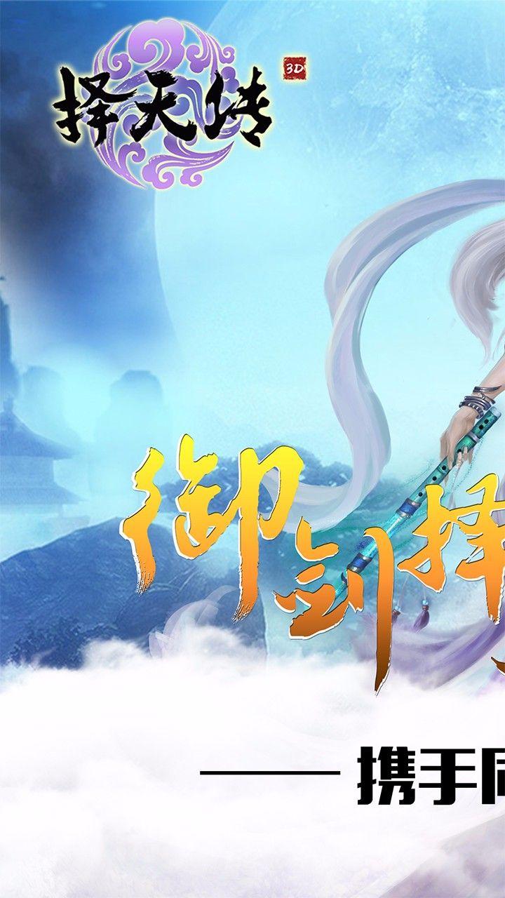 择天传手游官网正版图4: