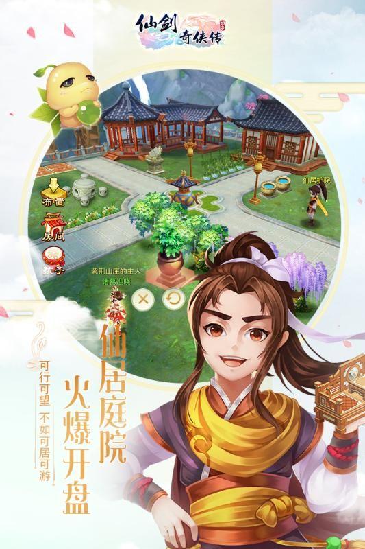 仙剑奇侠传3D回合官网安卓版手游图5: