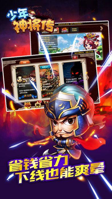 少年神将传手游官网最新版下载图2: