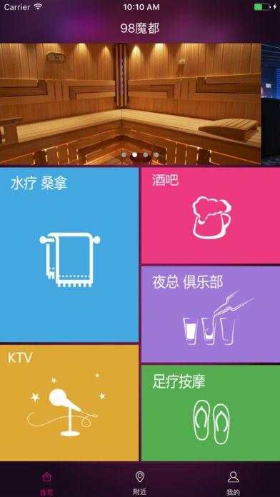 98魔都app官网手机版下载图2: