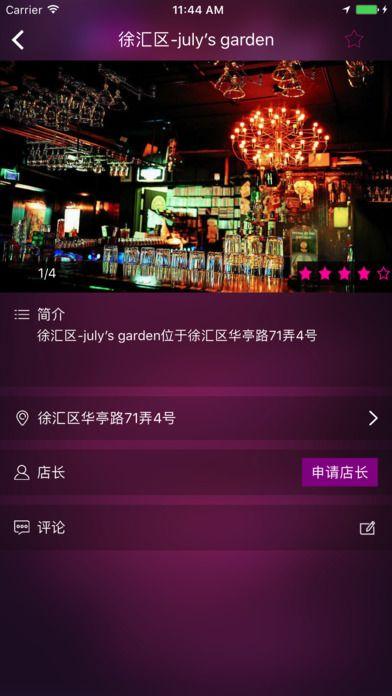 98魔都app官网手机版下载图4: