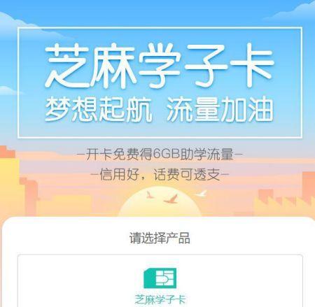联通芝麻学子卡官网申请办理地址入口图2: