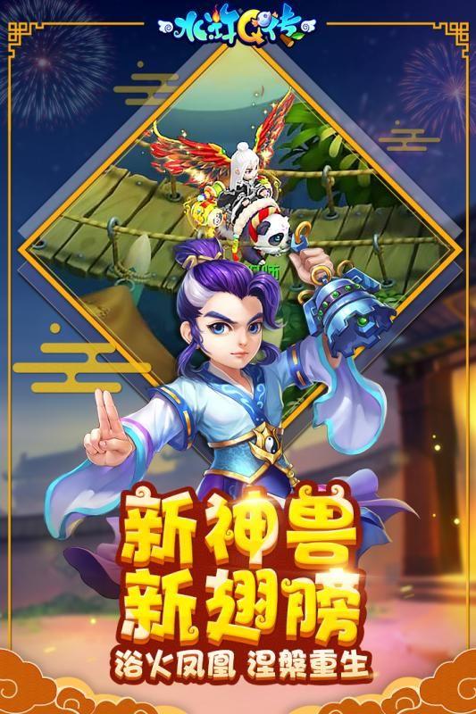 水浒Q传手机游戏官方网站图1: