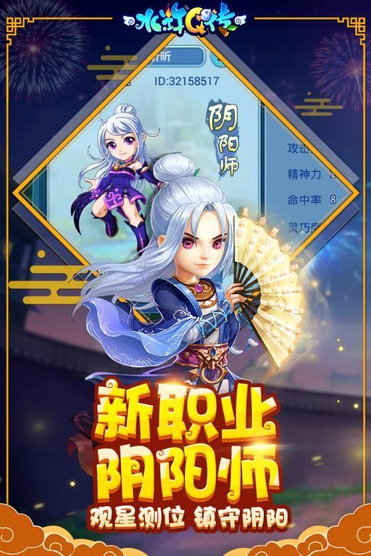 水浒Q传手机游戏官方网站图3: