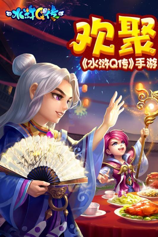 水浒Q传手机游戏官方网站图5: