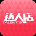 达人店官网app邀请码手机软件下载 v3.16.11