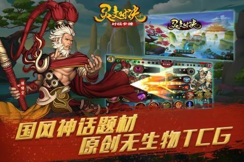 灵文对决手机游戏官网下载图1:
