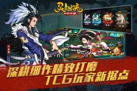 灵文对决手机游戏官网下载图5: