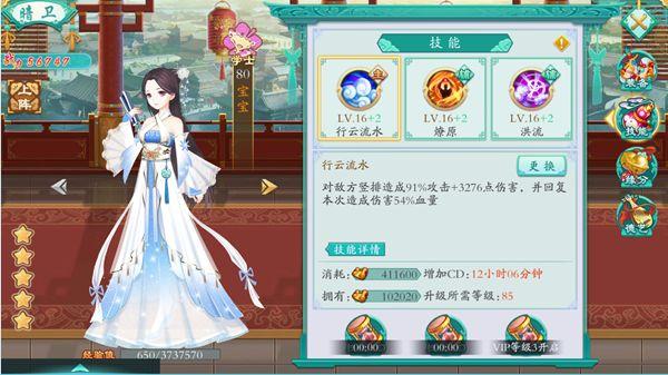 凤凰心计手机游戏官方网站图4: