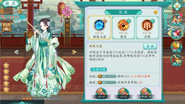 凤凰心计手机游戏官方网站图2: