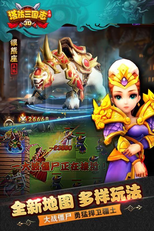 塔防三国志3D官网下载手机版游戏图2: