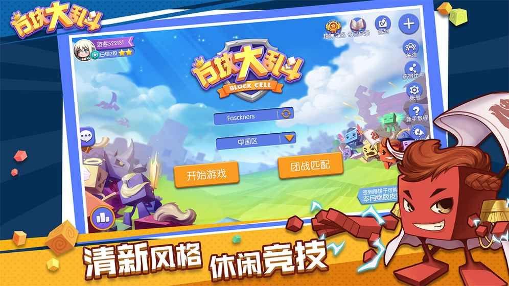 方块大乱斗官方网站安卓版图4: