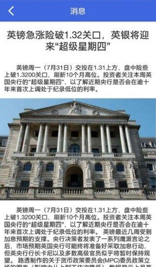 创利丰官网版app下载安装图2:
