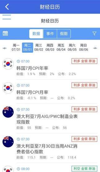 创利丰官网版app下载安装图4: