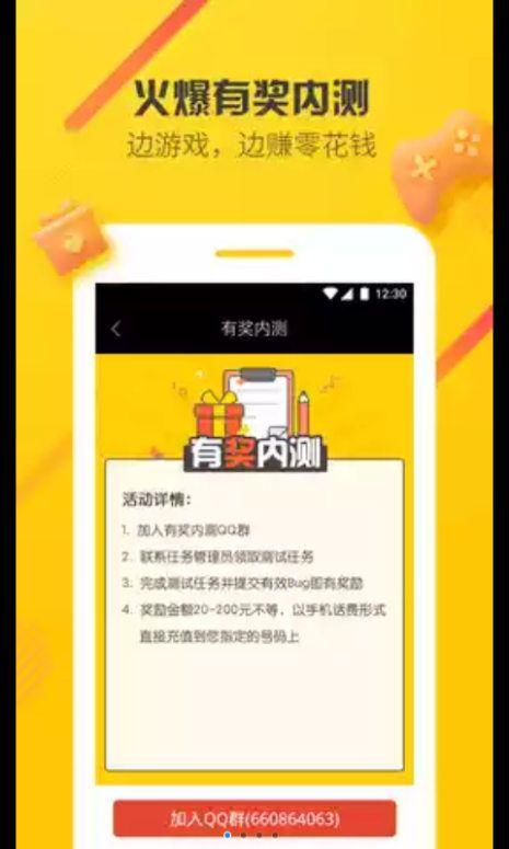 爱游穿梭机ios苹果版app官网下载图2: