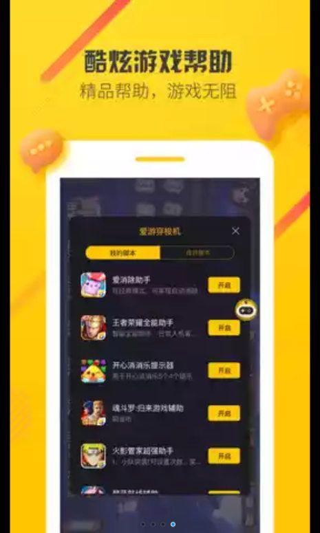 爱游穿梭机官网手机版app下载图1: